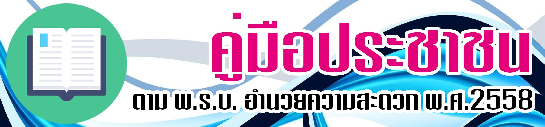 พระราชบัญญัติ การอำนวยความสะดวกในการพิจารณาอนุญาตของทางราชการ วันที่ 23 กุมภาพันธ์ พ.ศ. 2559