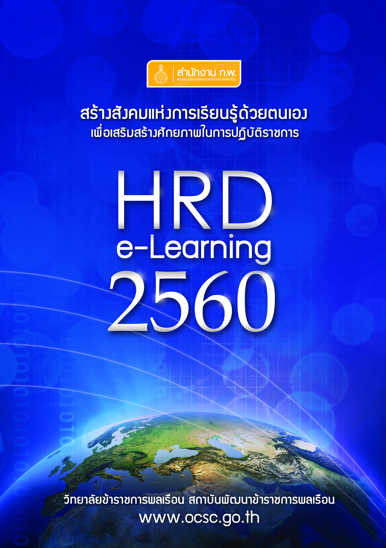 บทเรียนอิเล็กทรอนิกส์ (HRD e-Learning)