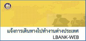 ระบบแจ้งการเดินทางไปทำงานต่างประเทศด้วยตนเอง/แจ้งการเดินทางกลับไปทำทำต่างประเทศ (Re-Entry)