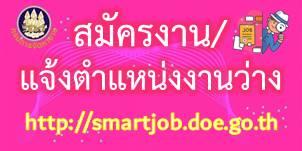 หางาน/แจ้งตำแหน่งงานวาง
