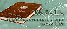 พรบ.การอำนวยความสะดวก 2558