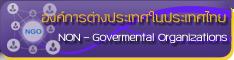 การดำเนินงานขององค์การเอกชนต่างประเทศในประเทศไทย