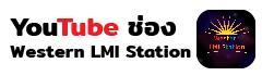 Western LMI Station