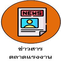 ข่าวสาร