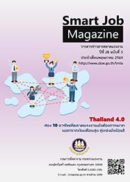 ข่าวสารตลาดแรงงาน พฤษภาคม 2564 (smart job magazine)