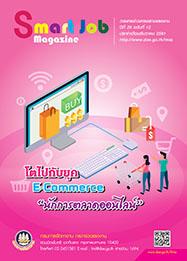 ข่าวสารตลาดแรงงาน ธันวาคม 2561 (smart job magazine)