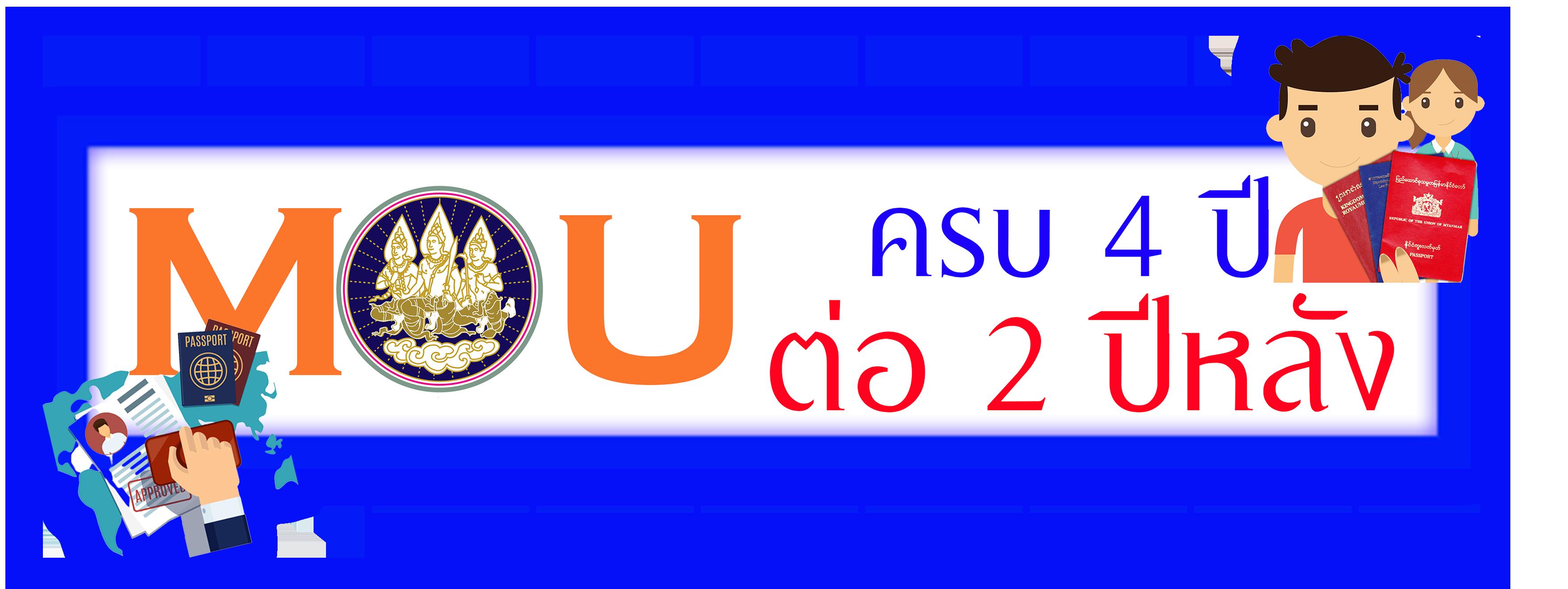 MOU_4