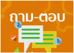 http://www.doe.go.th/prd/ถาม-ตอบ