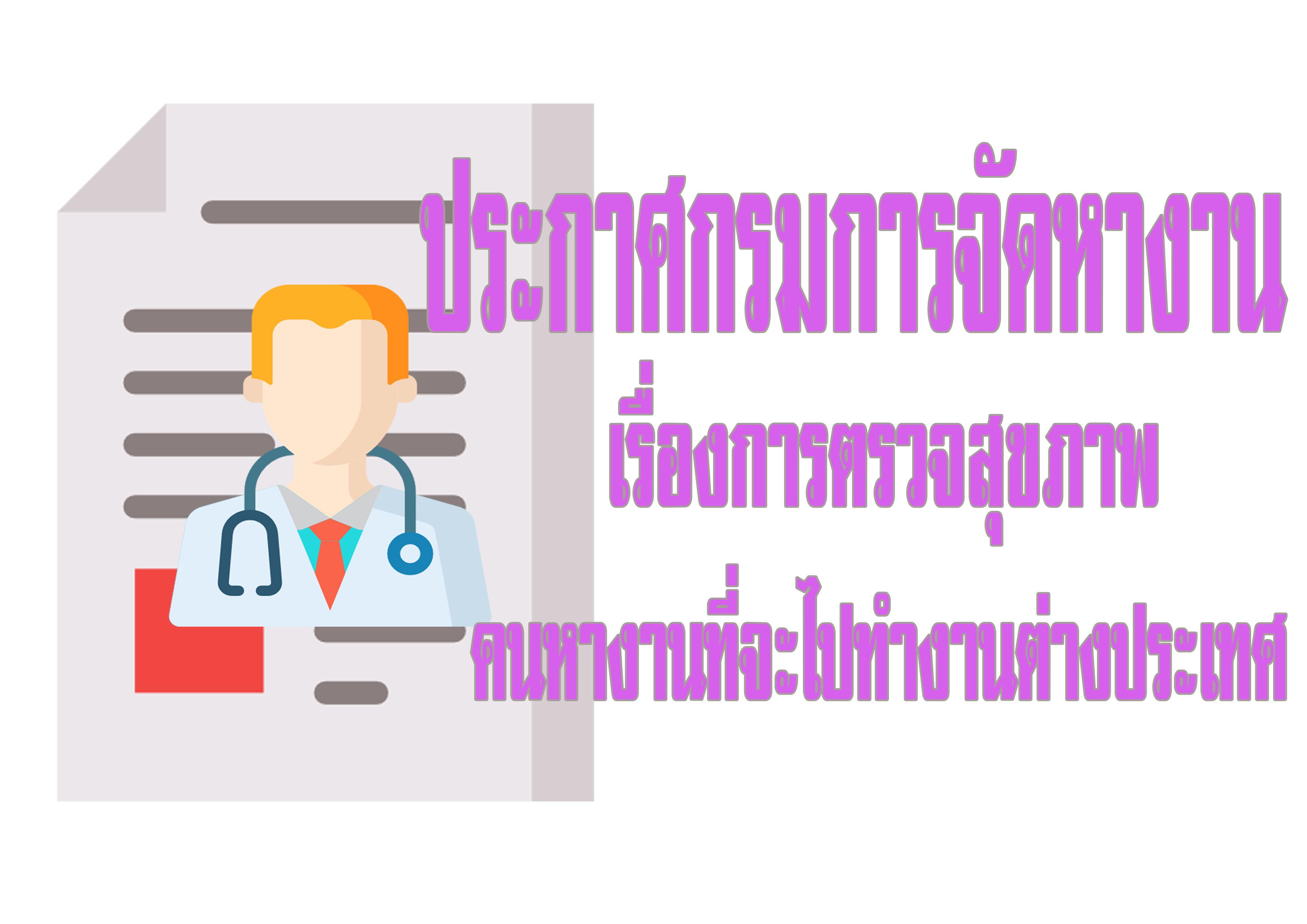 ประกาศกรมการจัดหางาน เรื่อง การตรวจสุขภาพคนหางานที่จะไปทำงานต่างประเทศ