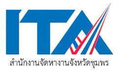 ITA สำนักงานจัดหางานจังหวัดชุมพร
