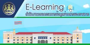 e-learnig พรบ.ข่าวสารข้อมูล