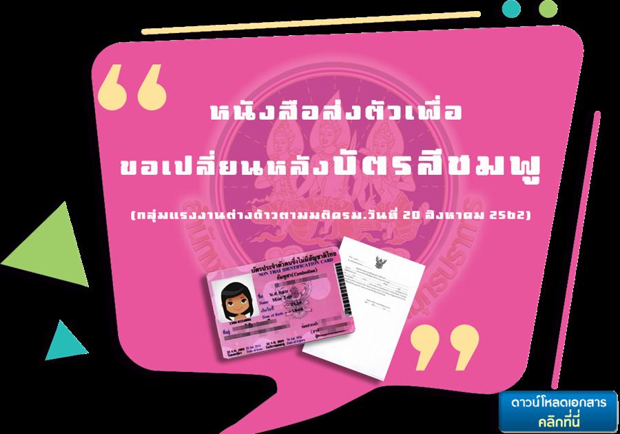 หนังสือส่งตัวเพื่อขอเปลี่ยนหลังบัตรสีชมพู (ตามมติครม.วันที่ 20 สิงหาคม 2562)