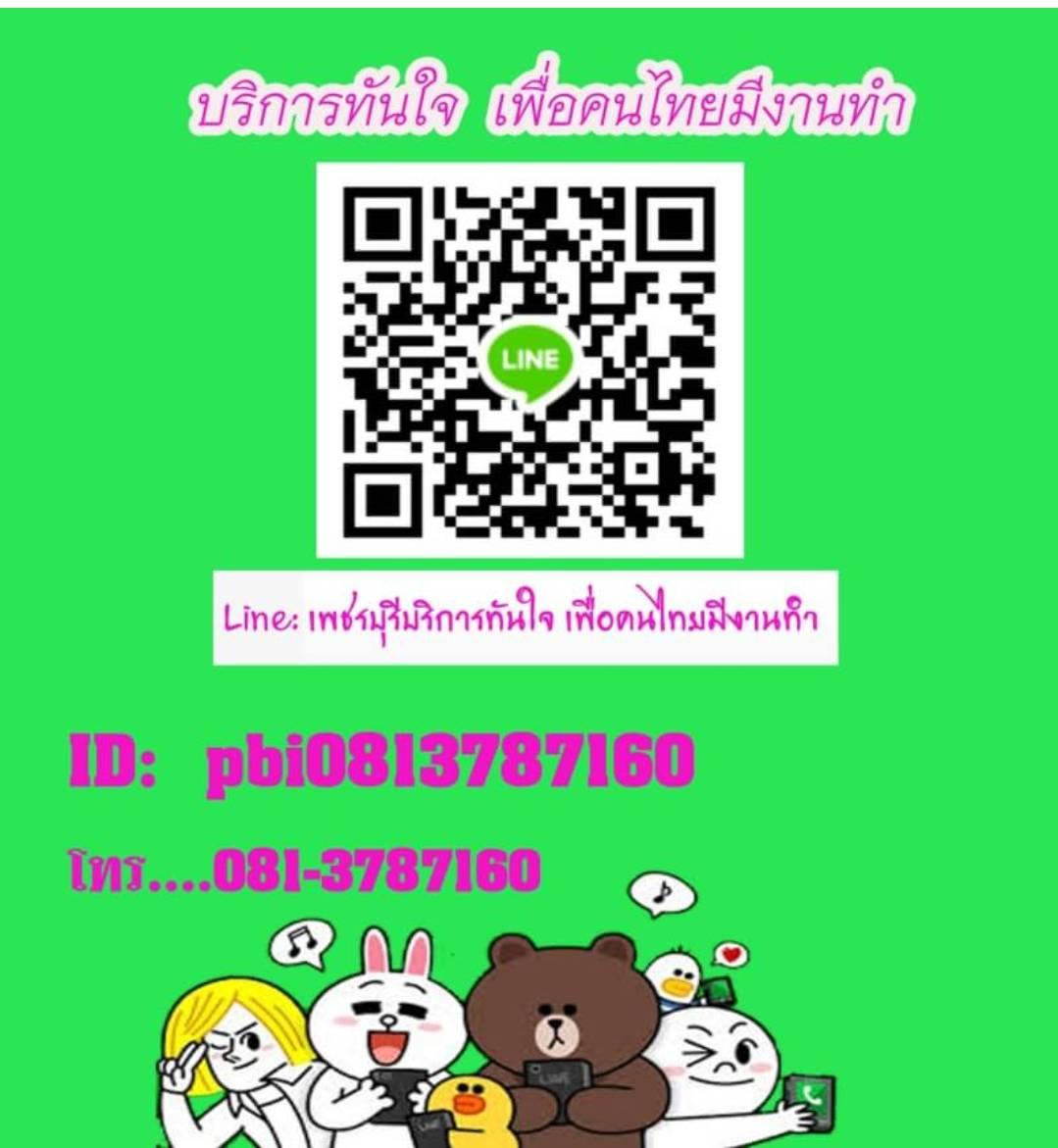 บริการทันใจเพื่อคนไทยมีงานทำ