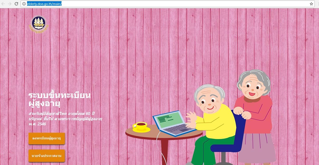 https://www.doe.go.th/prd/ผู้สูงอายุต้องการหางานทำ สามารถลงทะเบียนผ่านระบบอินเตอร์เน็ต