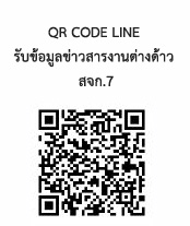 QR CODE LINE สำหรับรับข้อมูลข่าวสารงานต่างด้าว สจก.7