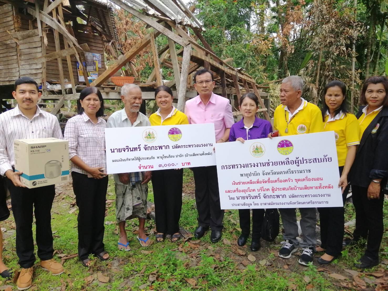ร่วมจัดกิจกรรมช่วยเหลือผู้ประสบภัยพายุโซนร้อน ปาบึก