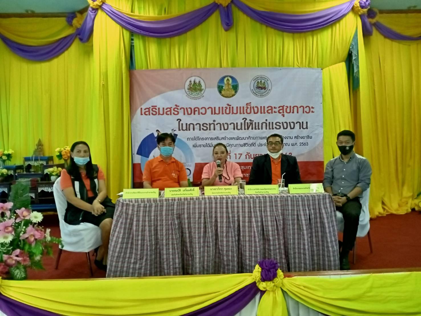 การเตรียมความพร้อมสู่สังคมผู้สูงอายุ(ปทุมราช) 17 กันยายน 25563
