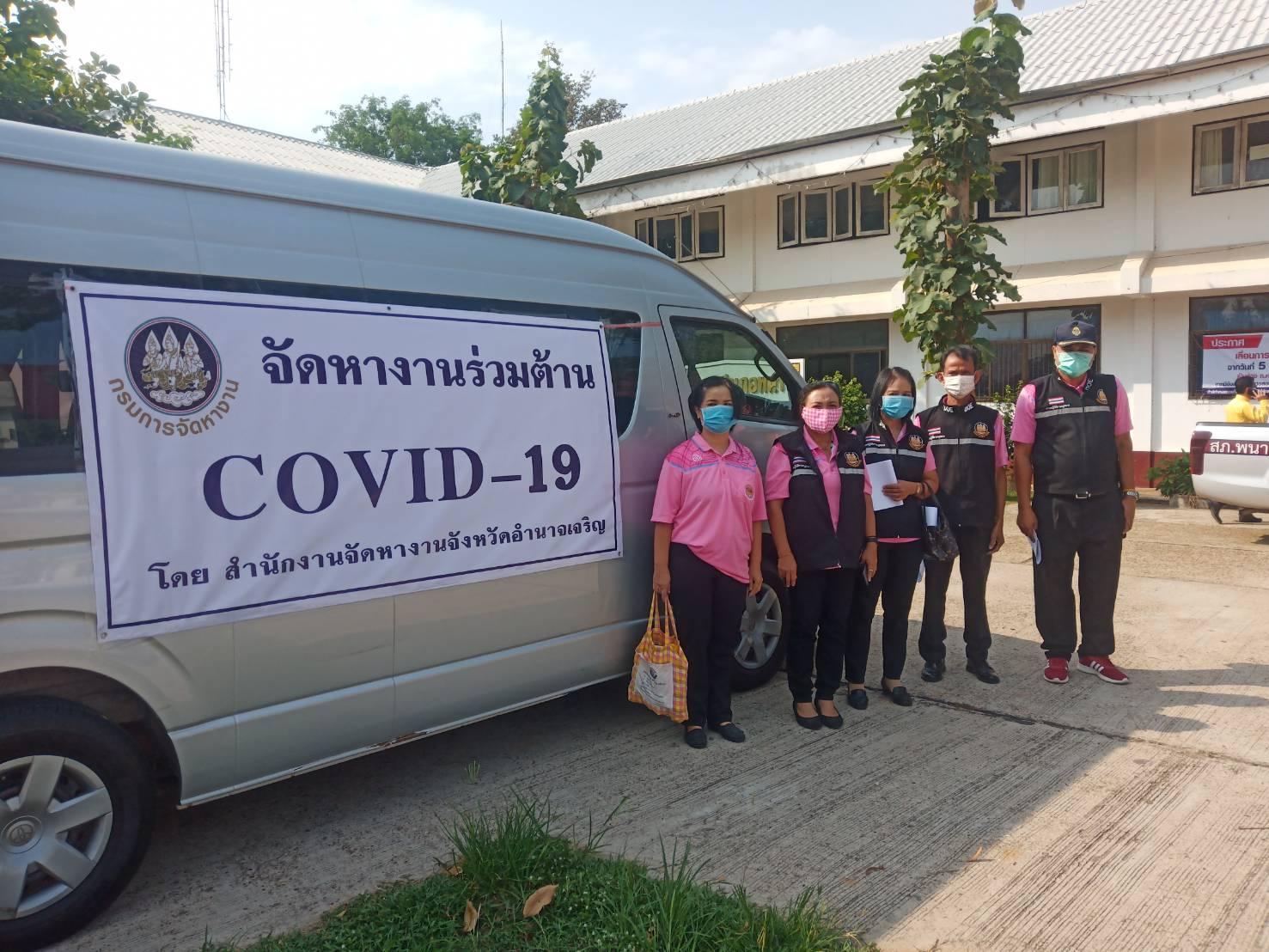 COVID-19 ชุดที่ 4 (14 เม.ย.2563)