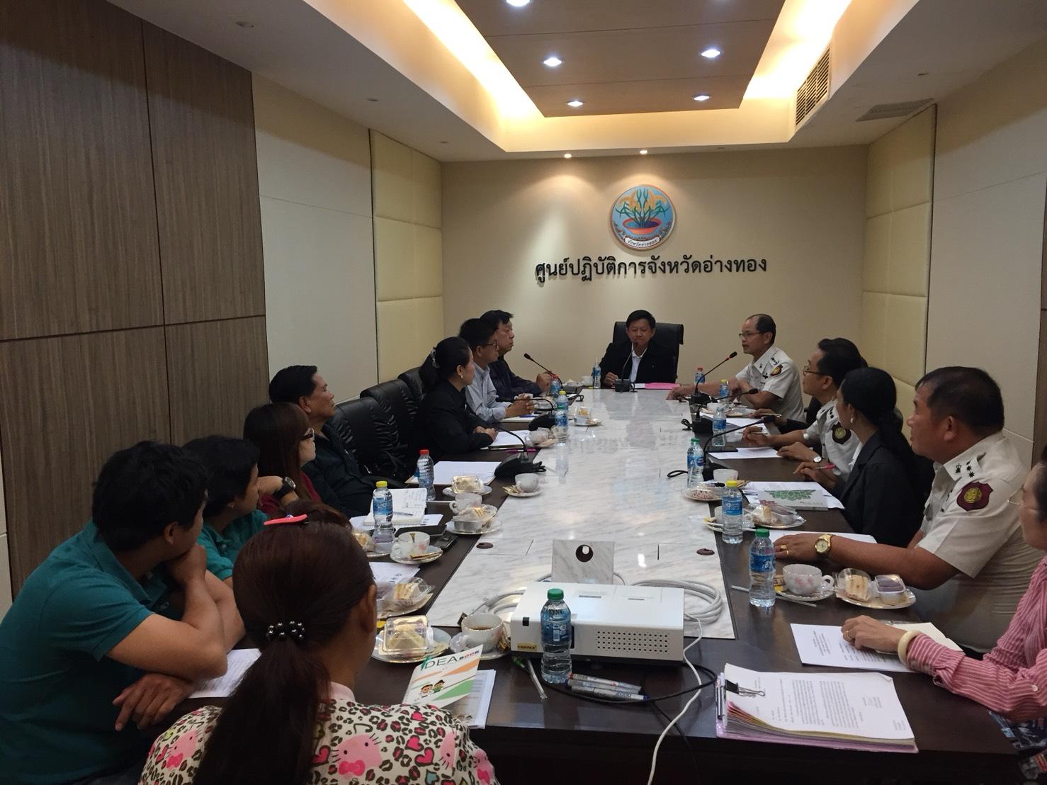 ร่วมประชุมตามบันทึกข้อตกลงว่าด้วยการประสานความร่วมมือ โครงารประชารัฐ ร่วมสร้างงาน สร้างอาชีพผู้ต้องข