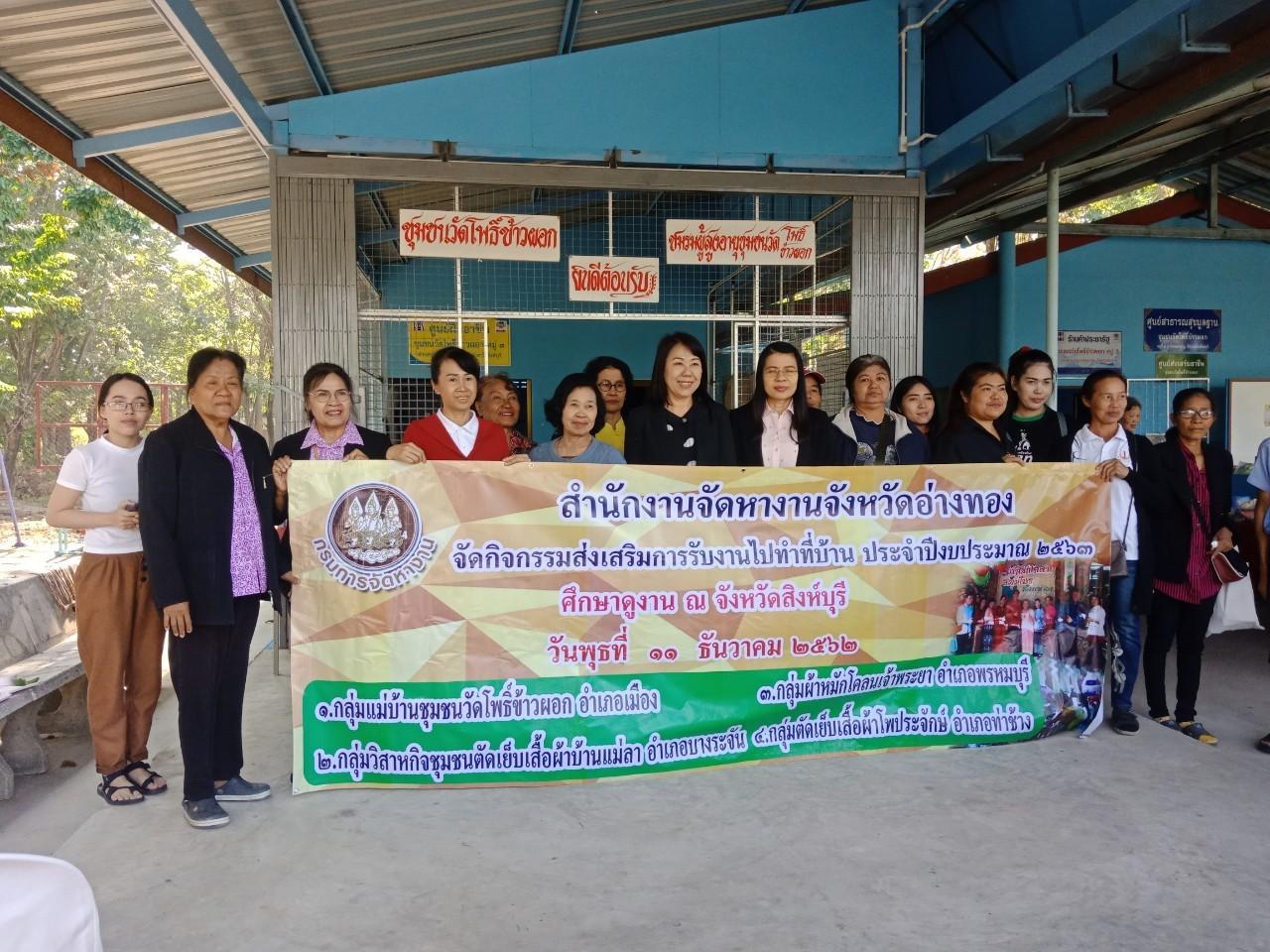 โครงการเตรียมความพร้อมแก่กำลังแรงงานกิจกรรมส่งเสริมการรับงานไปทำที่บ้านศึกษาดูงาน ณ จังหวัดสิงห์บุรี