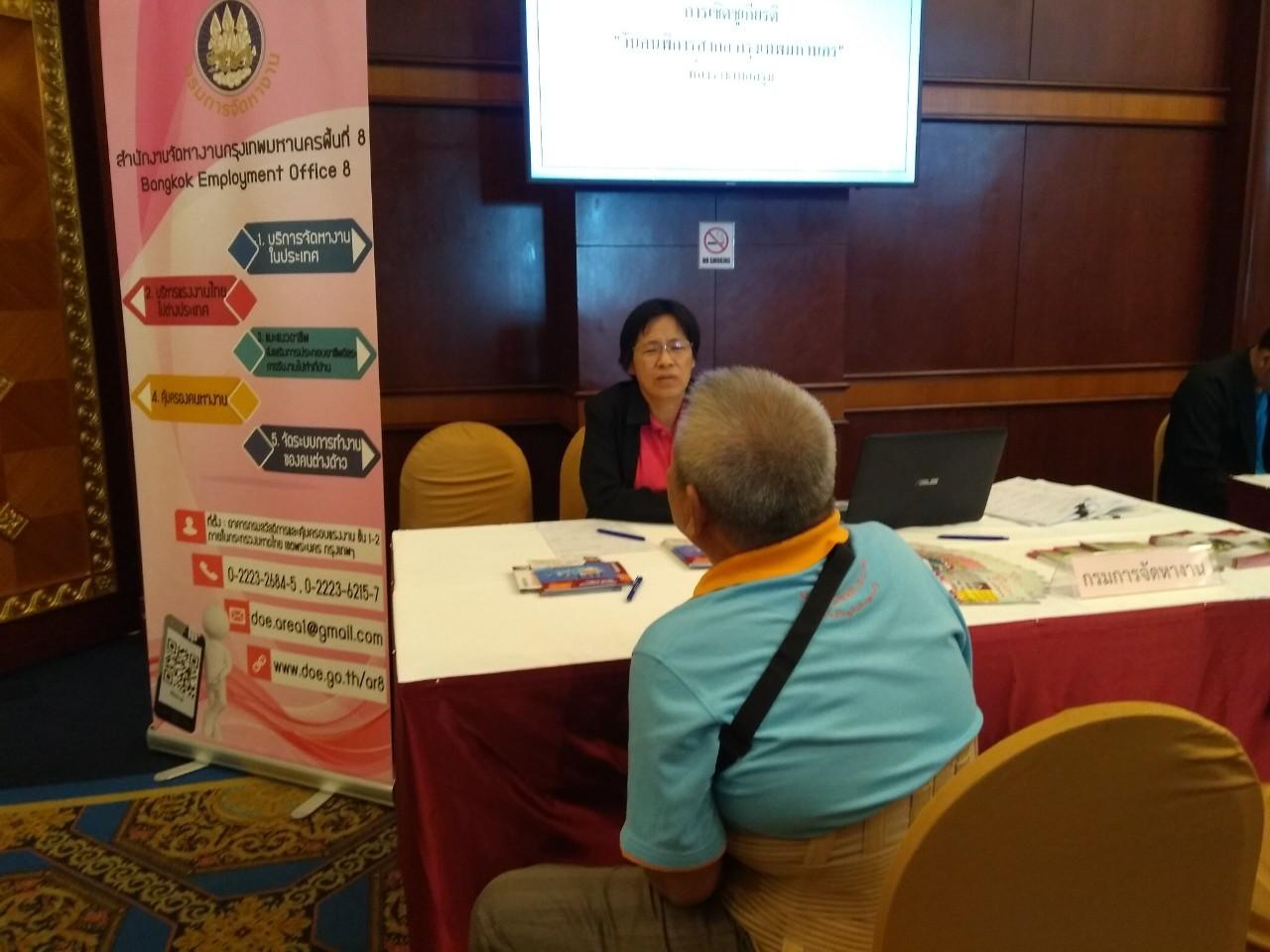 สจก.8ให้บริการส่งเสริมการมีงานทำให้คนพิการในงานวันคนพิการสากลกรุงเทพมหานคร ประจำปี พ.ศ.2562