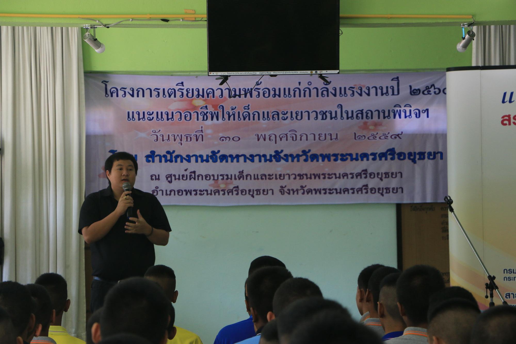 โครงการเตรียมความพร้อมแก่กำลังแรงงาน ปี 2560  แนะแนวอาชีพให้เด็กและเยาวชนในสถานพินิจฯ