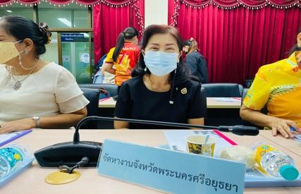25 มีนาคม 2564 ประชุมคณะอนุกรรมการควบคุมการขอทานจังหวัดพระนครศรีอยุธยา ครั้งที่ 1/2564