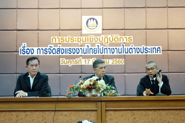"""ประชุมเชิงปฏิบัติการ เรื่อง """"การจัดส่งแรงงานไทยไปทำงานต่างประเทศ"""" เพื่อแลกเปลี่ยนความคิดเห็นร่วมกันทั้งในส่วนภาครัฐและเอกชนในการแก้ไขปัญหา/อุปสรรคของการจัดส่งแรงงานไทยไปทำงานต่างประเทศและการหาแนวทางในการดำเนินงานที่มีประสิทธิภาพ ณ ห้องประชุมจอมพล ป.พิบูลส"""