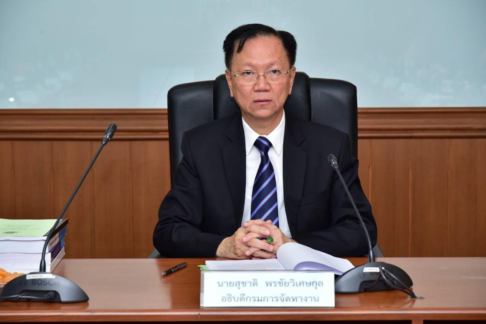ประชุมคณะกรรมการที่ปรึกษาเพื่อปรับปรุงการจัดประเภทมาตรฐานอาชีพและอุตสาหกรรม ครั้งที่ 1/2563