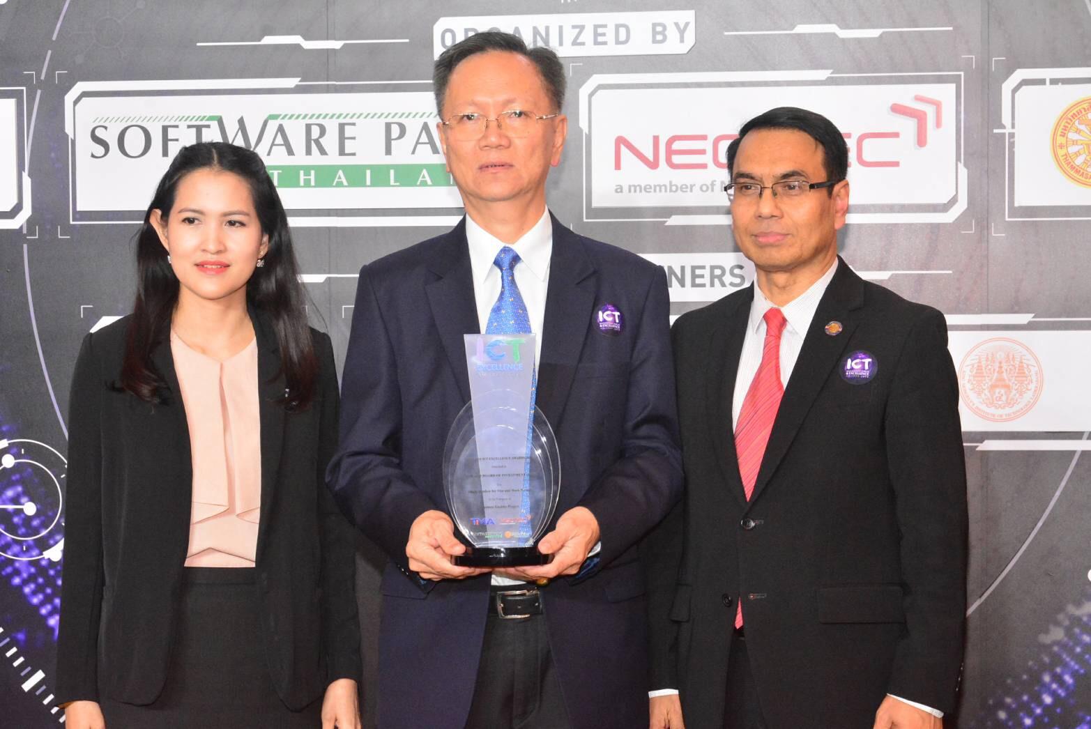 กรมการจัดหางาน คว้ารางวัล Thailand ICT Excellence Awards 2018