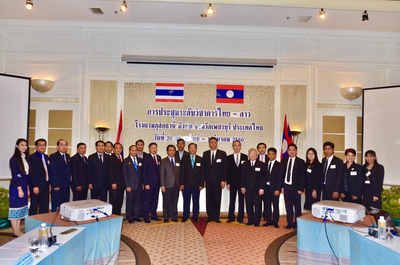 การประชุมระดับวิชาการไทย - ลาว