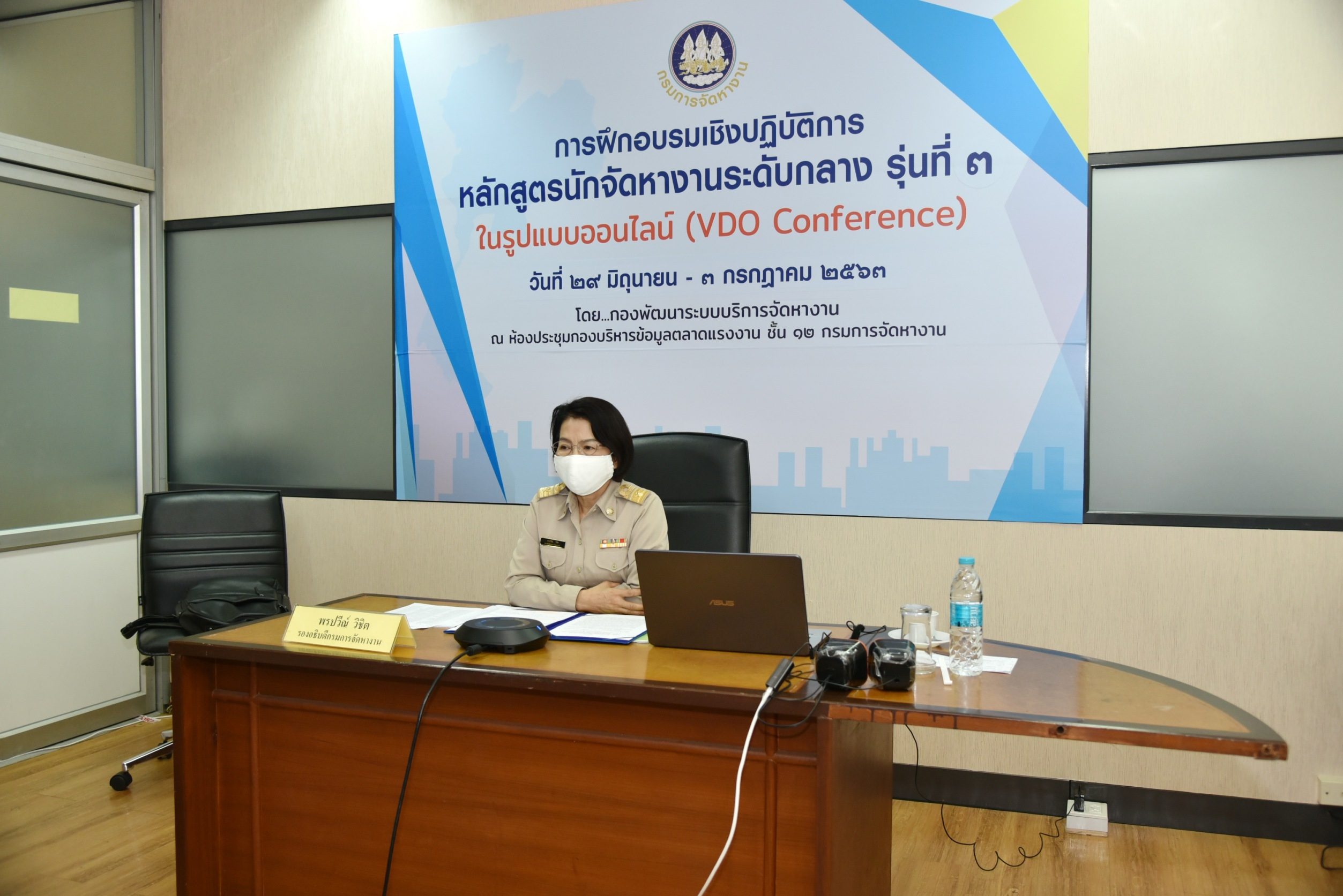 รองอธิบดีกรมการจัดหางานเปิดการฝึกอบรมเชิงปฏิบัติการหลักสูตรนักจัดหางานระดับกลาง รุ่นที่ 3 ผ่านระบบ VDO Conference
