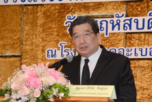 """พลเอก ศิริชัย ดิษฐกุล รัฐมนตรีว่าการกระทรวงแรงงาน ประธานเปิดการสัมมนาทางวิชาการด้านแรงงานเรื่อง """"เปลี่ยนผ่านแรงงานไทยสู่ยุค 4.0 : แรงงานไทยอยู่ตรงไหน"""" (Labour Change to 4.0 : Where are we) ณ โรงแรม เบอร์เคลีย์ กรุงเทพมหานคร"""