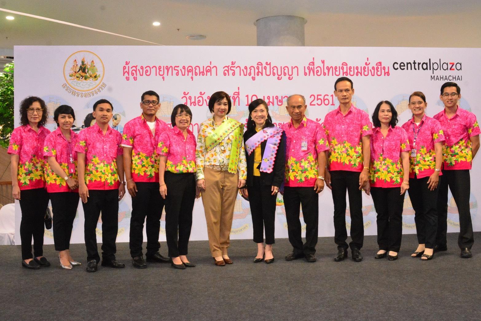 """กกจ. จัดงาน """"ผู้สูงอายุทรงคุณค่า สร้างภูมิปัญญา เพื่อไทยนิยมยั่งยืน"""" มุ่งเสริมคุณค่าผู้สูงอายุ"""