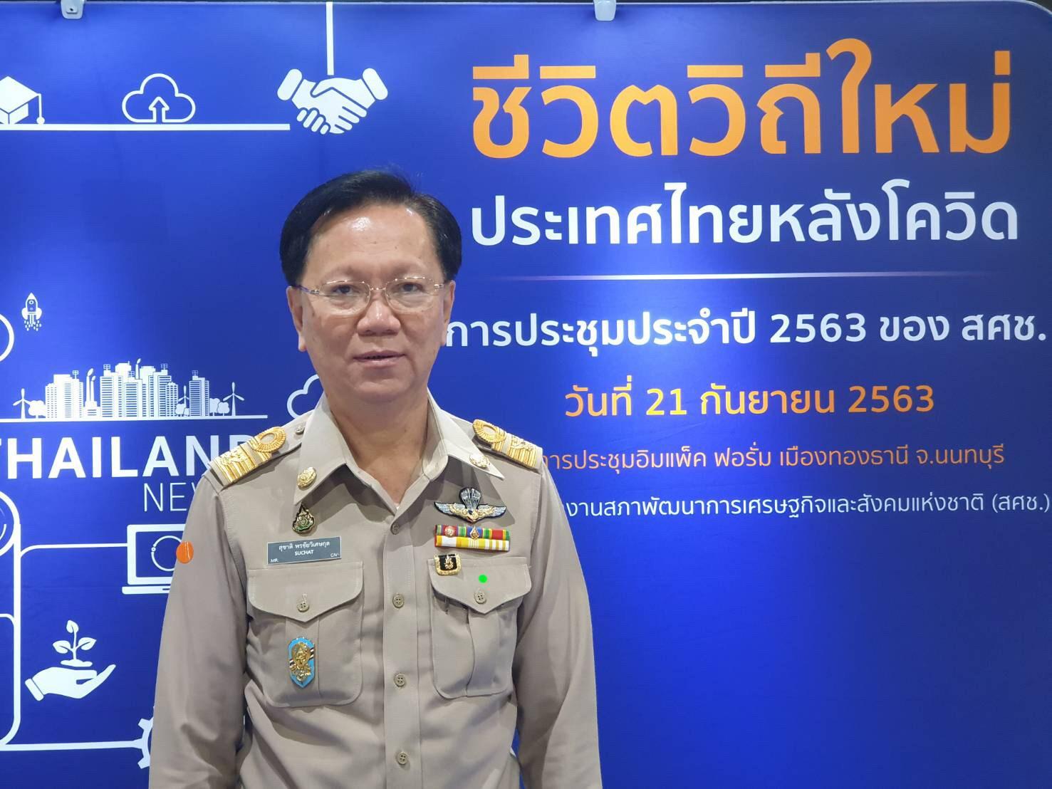 """อธิบดีกรมการจัดหางาน ร่วมประชุมประจำปี 2563 ของ สศช. เรื่อง """"ชีวิตใหม่ประเทศไทยหลังโควิด"""""""