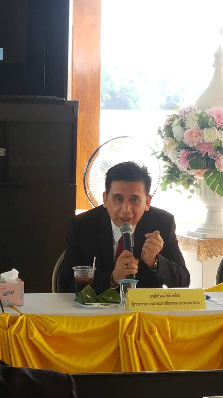 ผู้ตรวจราชการกรม เป็นผู้แทนศูนย์บริหารแรงงานเขตพัฒนาพิเศษภาคตะวันออก(EEC)ร่วมประชุมหัวหน้าส่วนราชการ