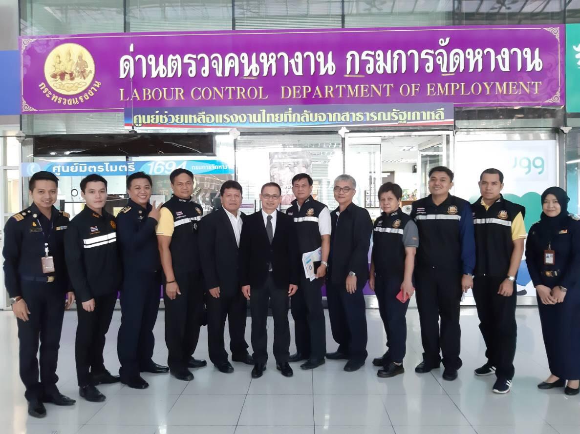 กองทะเบียนจัดหางานกลางและคุ้มครองคนหางาน ให้การต้อนรับเจ้าหน้าที่เกาหลี ประจำประเทศไทย