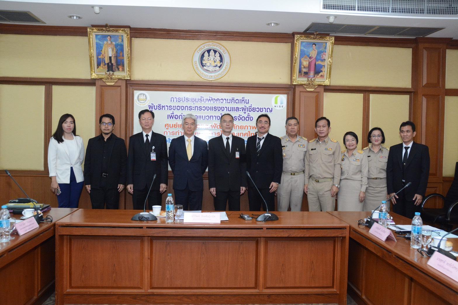 การจัดตั้งศูนย์แนะแนวและพัฒนาศักยภาพการทำงานของคนพิการในประเทศไทย (Job Coach Thailand Center)