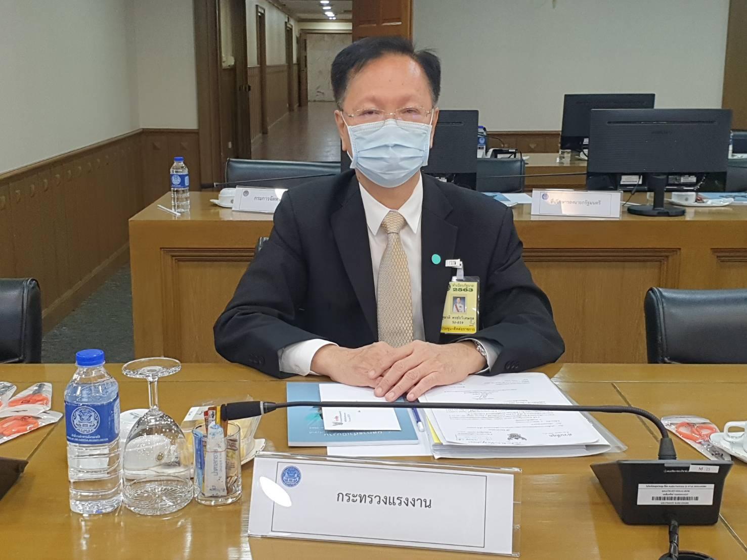 กรมการจัดหางาน  ร่วมประชุมคณะกรรมการนโยบายของสภาความมั่นคงแห่งชาติ ครั้งที่ 1/2563