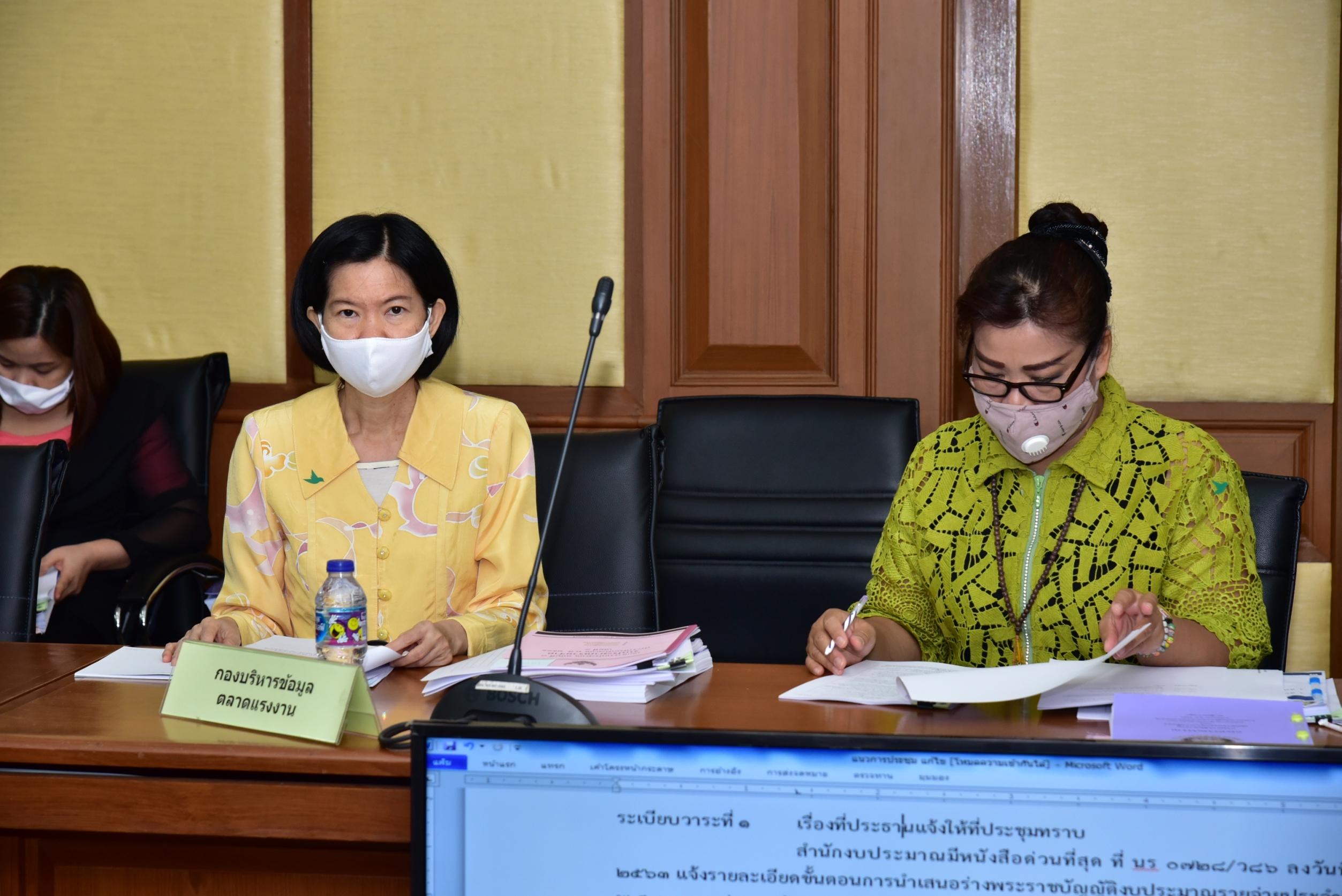 รองอธิบดีกรมการจัดหางาน ประชุมเตรียมความพร้อมในการชี้แจงงบประมาณรายจ่ายประจำปีงบประมาณ พ.ศ. 2564 สภาผู้แทนราษฎร