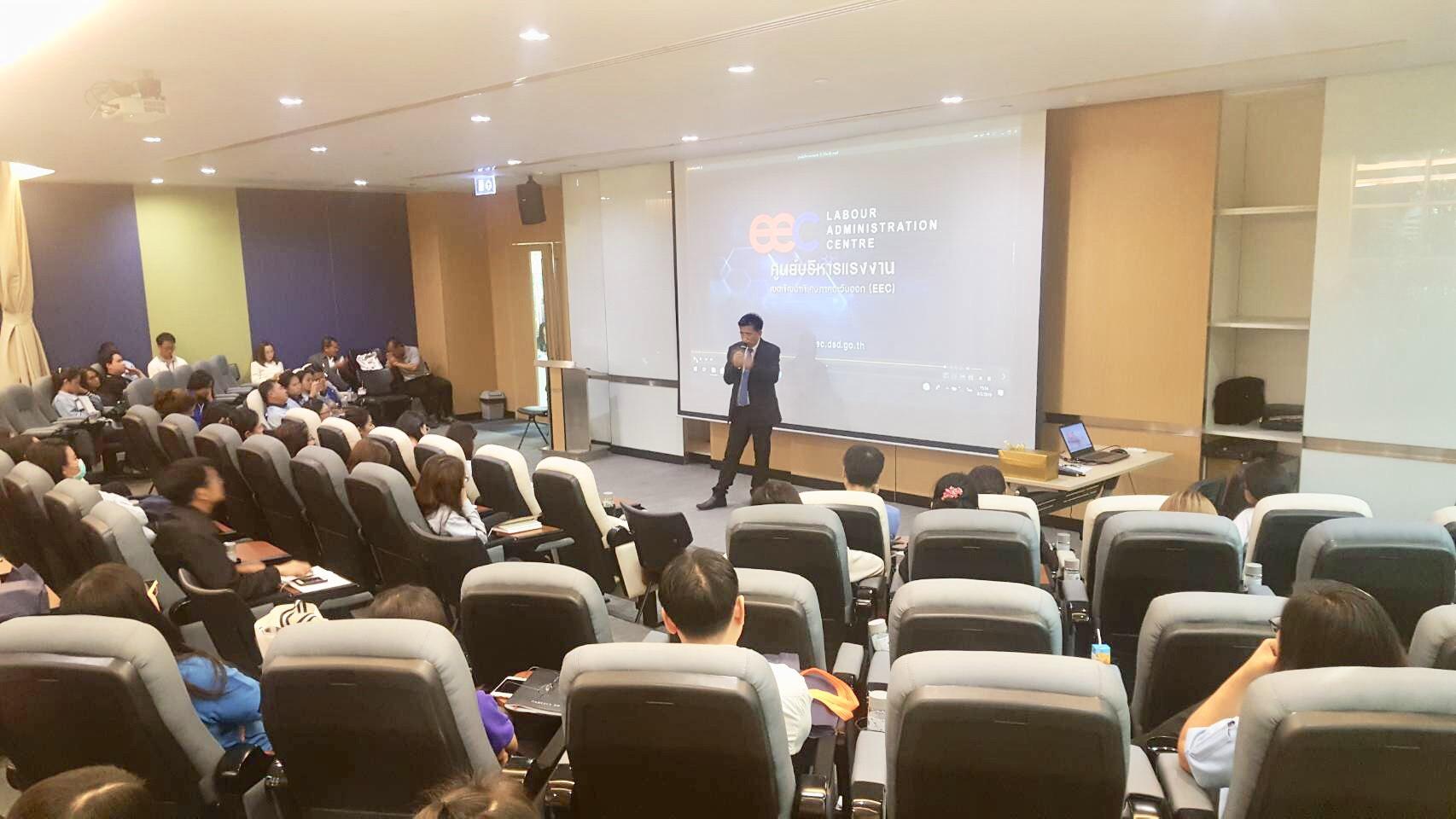 ผู้ตรวจราชกรม เข้าบรรยายเรื่องบริหารแรงงานเขตพัฒนาพิเศษภาคตะวันออก(EEC Labour Administration Centre)