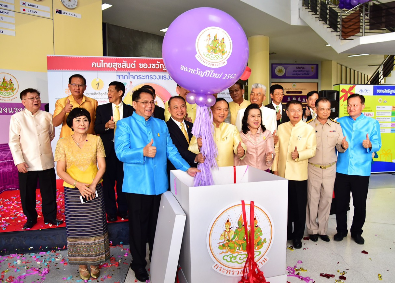 """อธิบดี กกจ.ร่วมแถลงข่าว """"คนไทยสุขสันต์ ของขวัญปีใหม่ 2562 จากใจกระทรวงแรงงาน"""""""