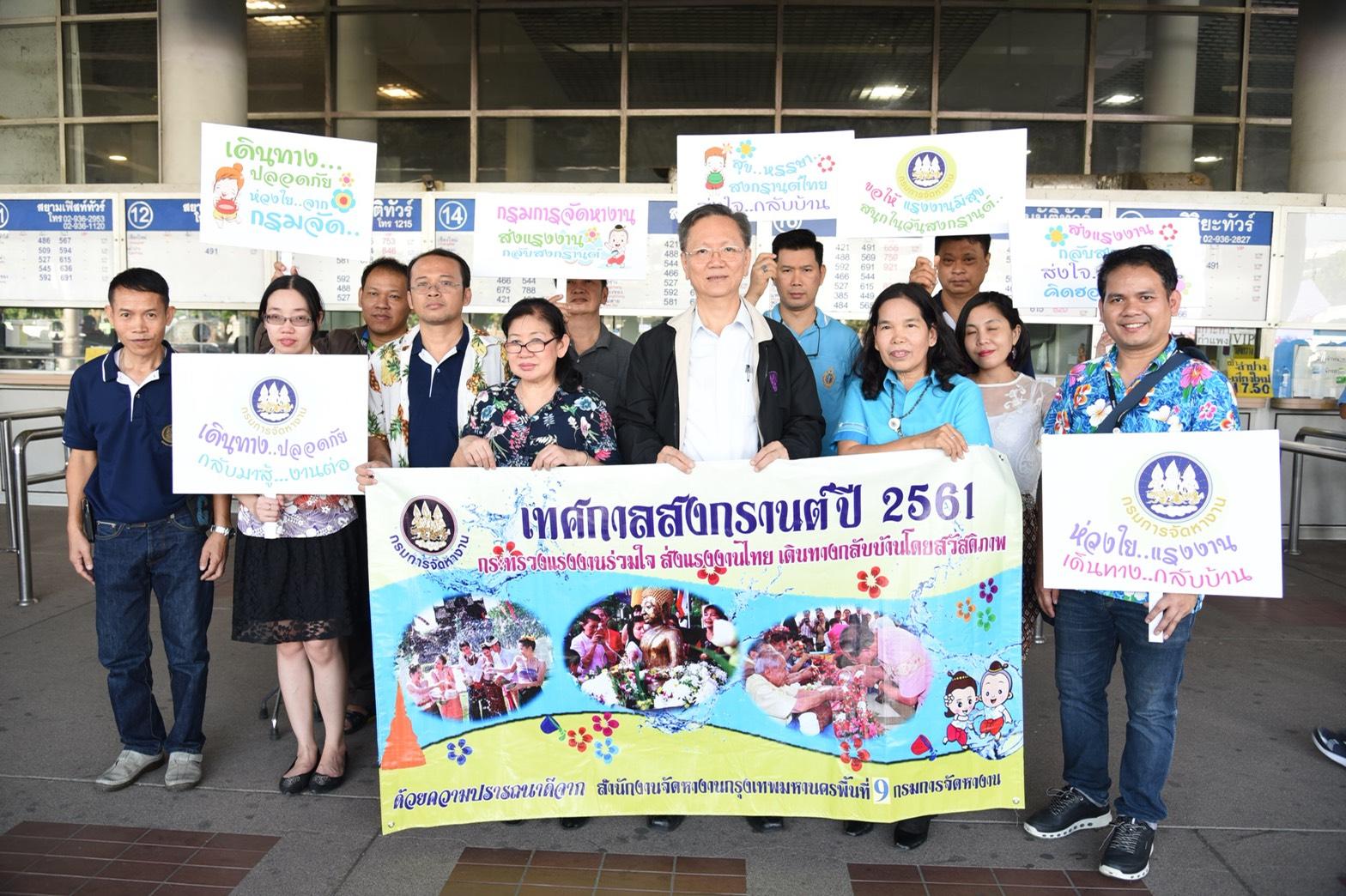 กกจ.ร่วมส่งแรงงานไทยกลับบ้านช่วงเทศกาลสงกรานต์ ที่สถานีขนส่งหมอชิต