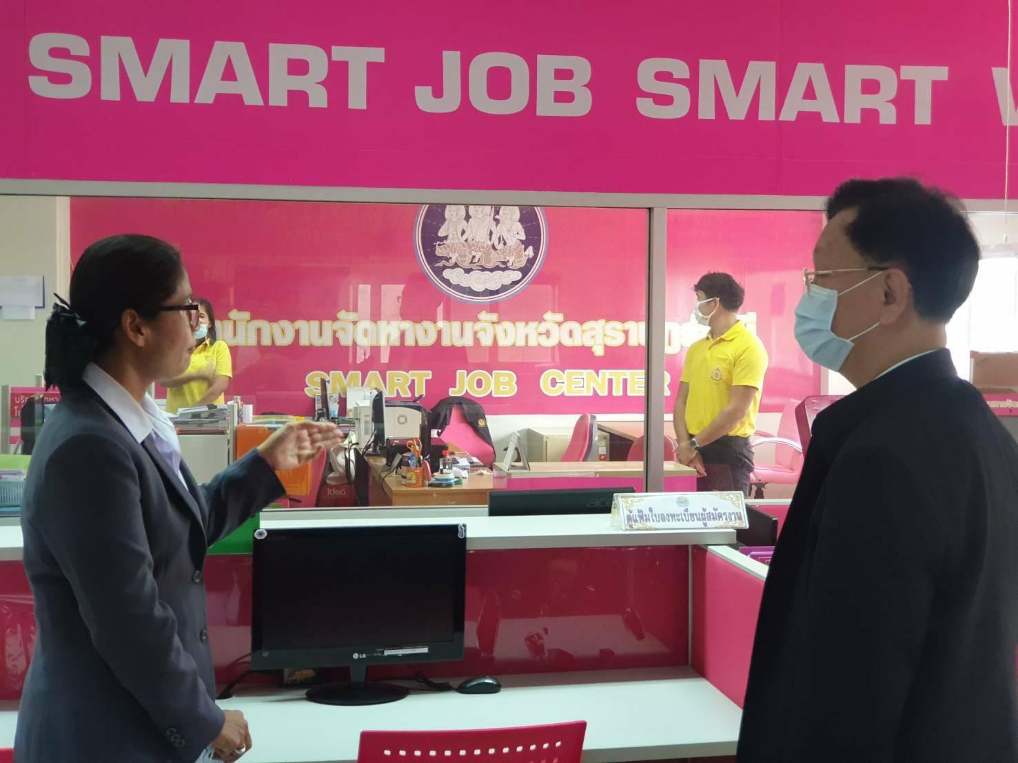 อธิบดีกรมการจัดหางาน ตรวจเยี่ยม สำนักงานจัดหางานจังหวัดสุราษฎร์ธานี