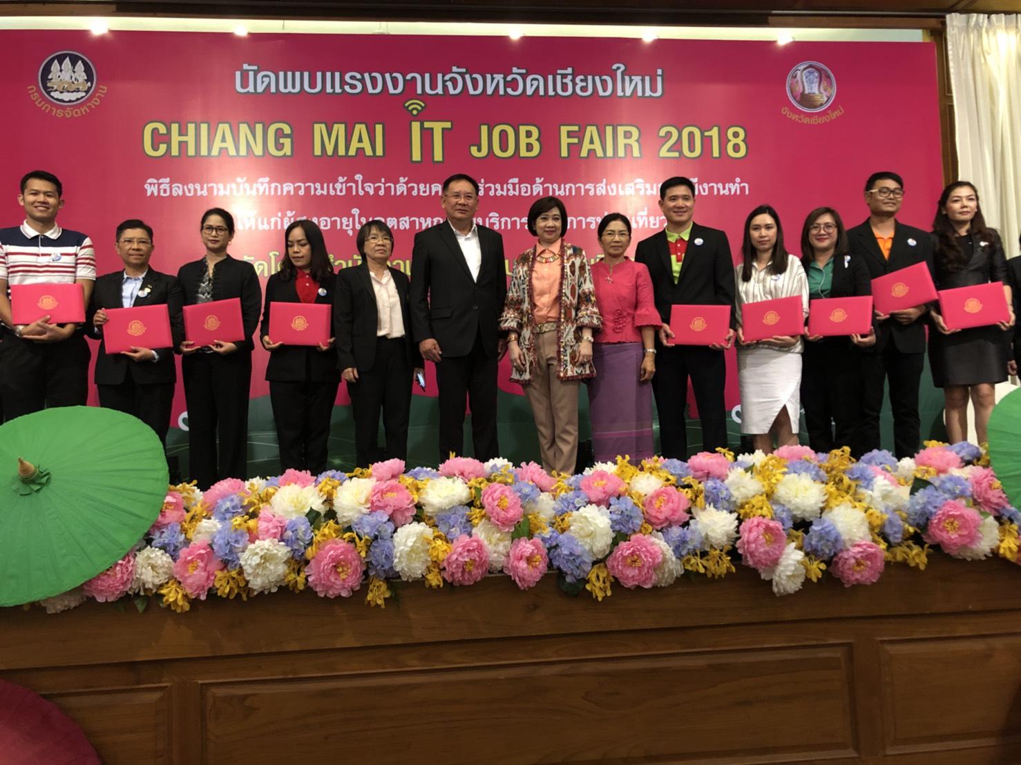 """กรมการจัดหางาน จัดนัดพบแรงงาน """"CHIANG MAI  IT  JOB  FAIR 2018"""" นำระบบ IT มาใช้ในการสมัครงาน"""