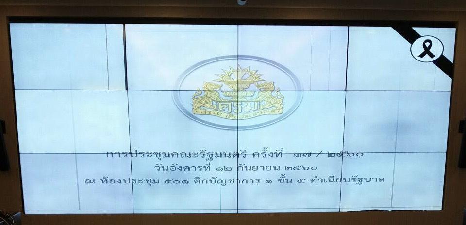 ประชุมคณะรัฐมนตรีครั้งที่ 37/2560 ณ ห้องประชุม 501 ตึกบัญชาการ 1 ทำเนียบรัฐบาล