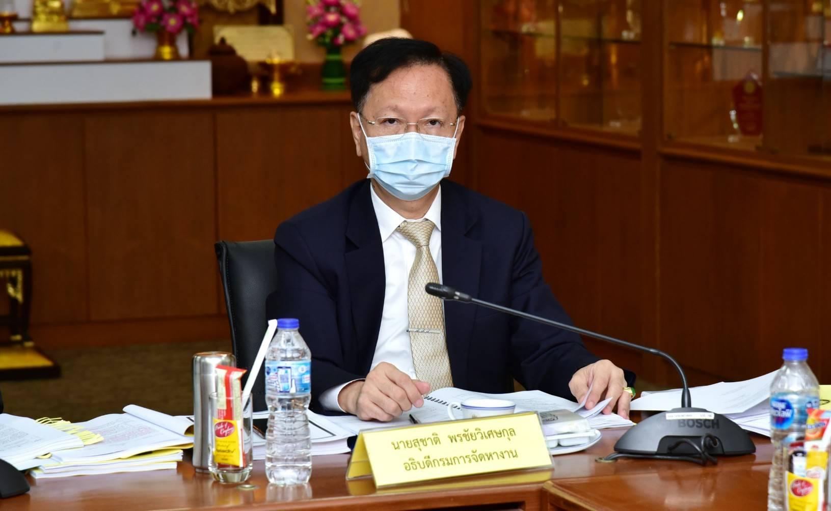 อธิบดีกรมการจัดหางาน ร่วมประชุมคณะกรรมการพิจารณาการดำเนินงานขององค์การเอกชนต่างประเทศ ครั้งที่4/2563