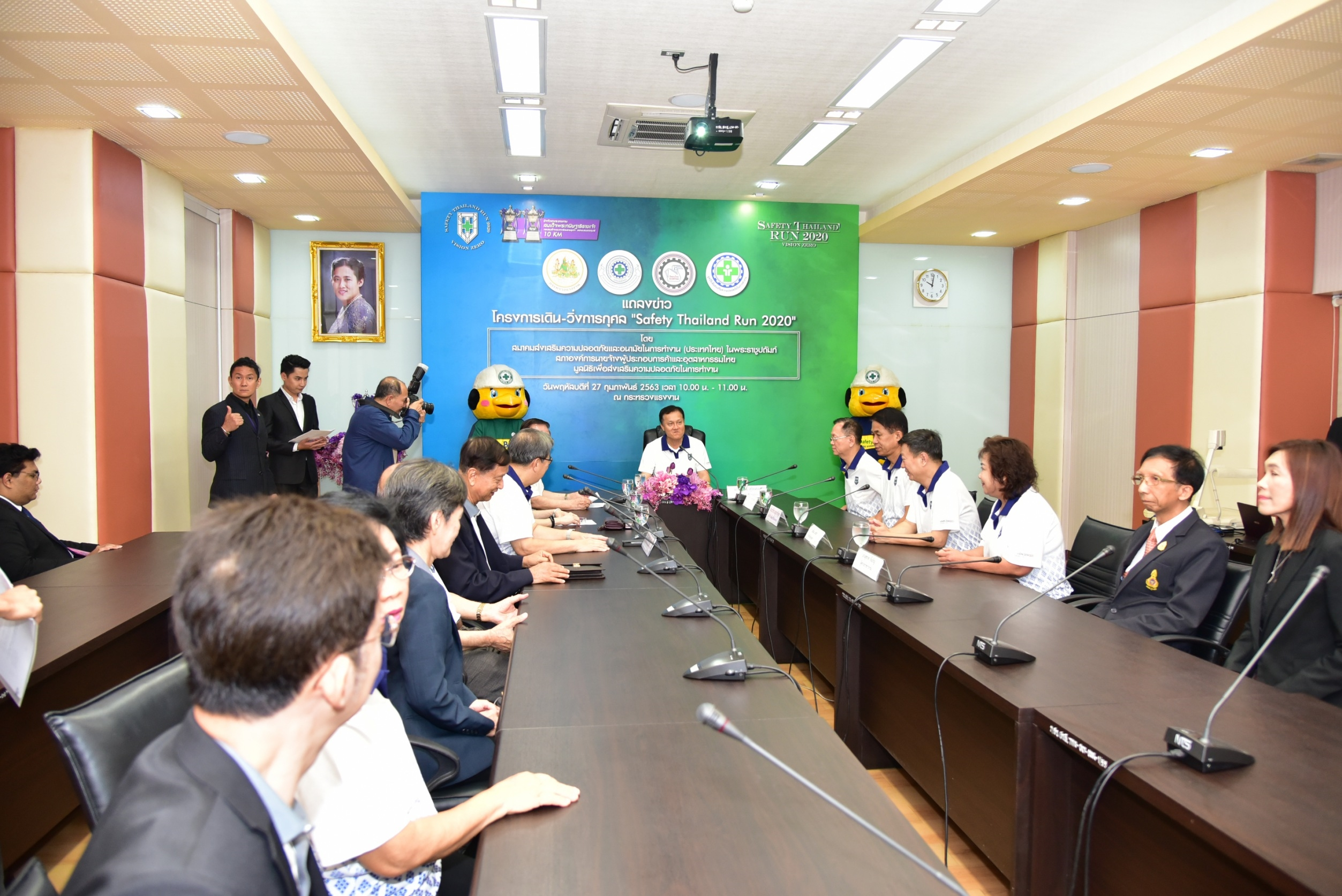 """อธิบดีกรมการจัดหางาน ร่วมงานแถลงข่าวโครงการเดิน-วิ่งการกุศล """"Safety Thailand Run 2020"""" ครั้งที่ 1"""