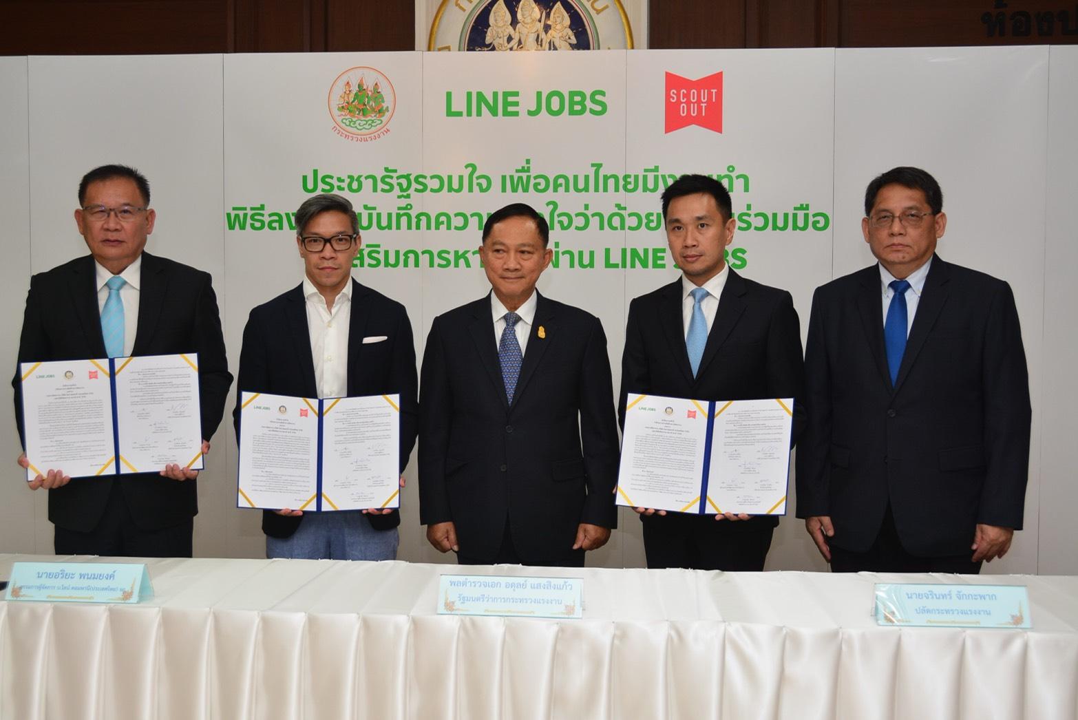 กกจ. จับมือบริษัทไลน์ คอมพานี (ประเทศไทย) จำกัด และบริษัทจัดหางาน สเกาท์ เอาท์ จำกัด ทำ MOU ด้านการจัดหางาน เพิ่มช่องทางการหางานผ่านแอปพลิเคชั่น LINE JOBS