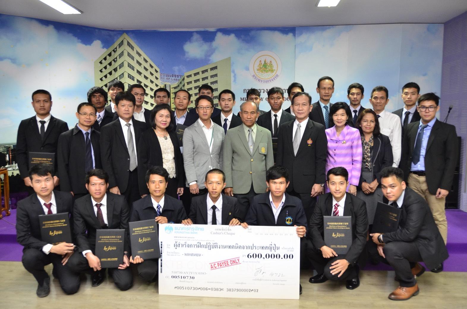 ผู้สำเร็จการฝึกปฏิบัติงานเทคนิคในประเทศญี่ปุ่นรับเงินสนับสนุนการประกอบอาชีพกว่า 11 ล้านบาท